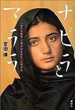 表紙: ナビラとマララ 「対テロ戦争」に巻き込まれた二人の少女 | 宮田律
