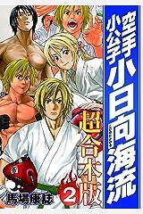 空手小公子 小日向海流 超合本版(2) (ヤングマガジンコミックス) Kindle版