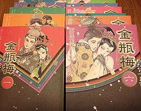 金瓶梅 文庫版 コミック 1-11巻セット (双葉文庫名作シリーズ)