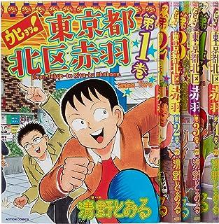ウヒョッ!東京都北区赤羽 コミック 1-4巻セット (アクションコミックス)