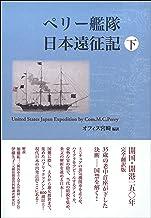 表紙: ペリー艦隊日本遠征記 下   オフィス宮崎