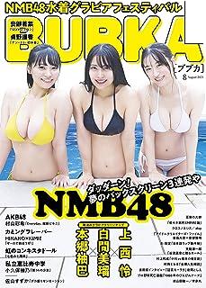 BUBKA(ブブカ) 2021年8月号 [雑誌]