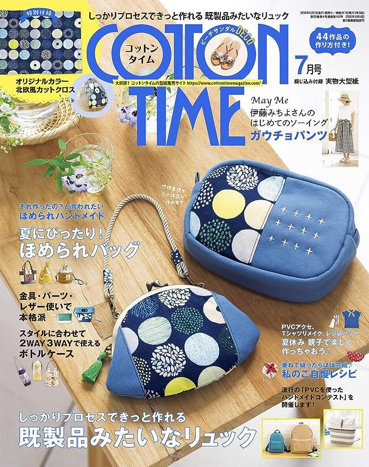 六月水分等COTTON TIME 2019年 07月号 [雑誌]