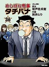 めしばな刑事タチバナ(36)[ガムの味] (TOKUMA COMICS)