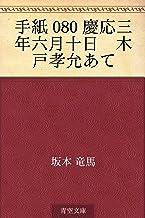 表紙: 手紙 080 慶応三年六月十日 木戸孝允あて   坂本 竜馬