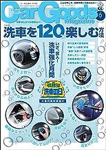 表紙: Car Goods Magazine (カーグッズマガジン) 2020年 6月号 [雑誌] | 三栄