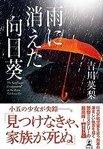 表紙: 雨に消えた向日葵 (幻冬舎単行本) | 吉川英梨