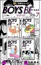 【極!合本シリーズ】 BOYS BE…シリーズ7巻