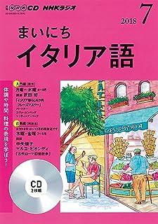 NHK CD ラジオ まいにちイタリア語 2018年7月号 (NHK CD)