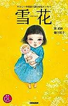 表紙: やさしい中国語で読む自伝エッセイ 雪花 音声DL BOOK   張 武静