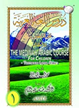 THE MEDINAH ( MADINAH)ARABIC COURSE FOR CHILDREN: TEXTBOOK LEVEL ONE (Arabic Edition)
