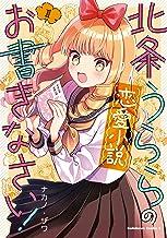表紙: 北条うららの恋愛小説お書きなさい! (1) (角川コミックス・エース) | ザワ