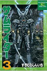 サムライダー(3) (ヤングマガジンコミックス) Kindle版
