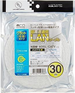 ミヨシ LANケ-ブル カテゴリ-6 Gigabit対応 フラット 厚さ1mm 幅4mm 30m ホワイト TWF-630W