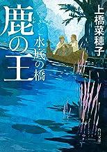 表紙: 鹿の王 水底の橋 (角川文庫) | 上橋 菜穂子