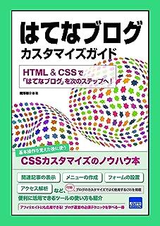 はてなブログカスタマイズガイド―HTML & CSSで「はてなブログ」を次のステッ
