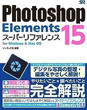 表紙: Photoshop Elements 15 スーパーリファレンス for Windows&Mac OS | ソーテック社編