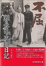 不屈 第1部―瀬長亀次郎日記 獄中