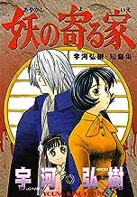 表紙: 妖の寄る家 (ヤングキングコミックス)   宇河弘樹