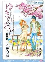 ゆきの、おと~花嫁の父~『フレイヤ連載』 9話 (フレイヤコミックス)