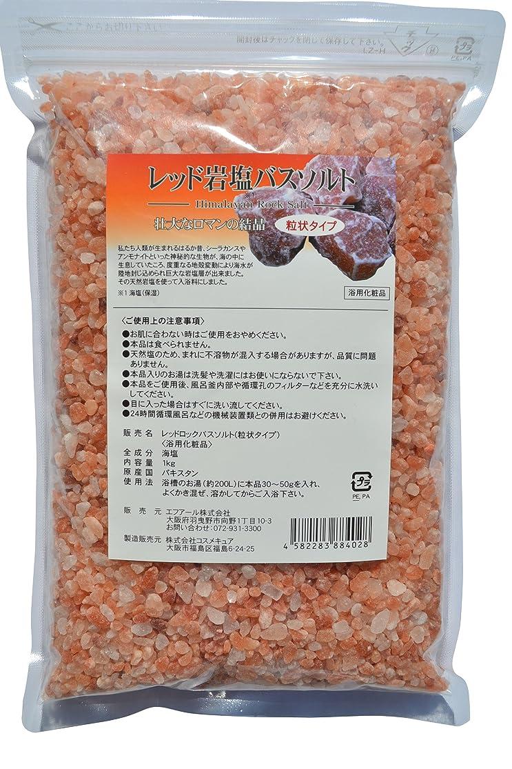 指令パンダ確かめるレッド岩塩バスソルト粒状タイプ 1kg
