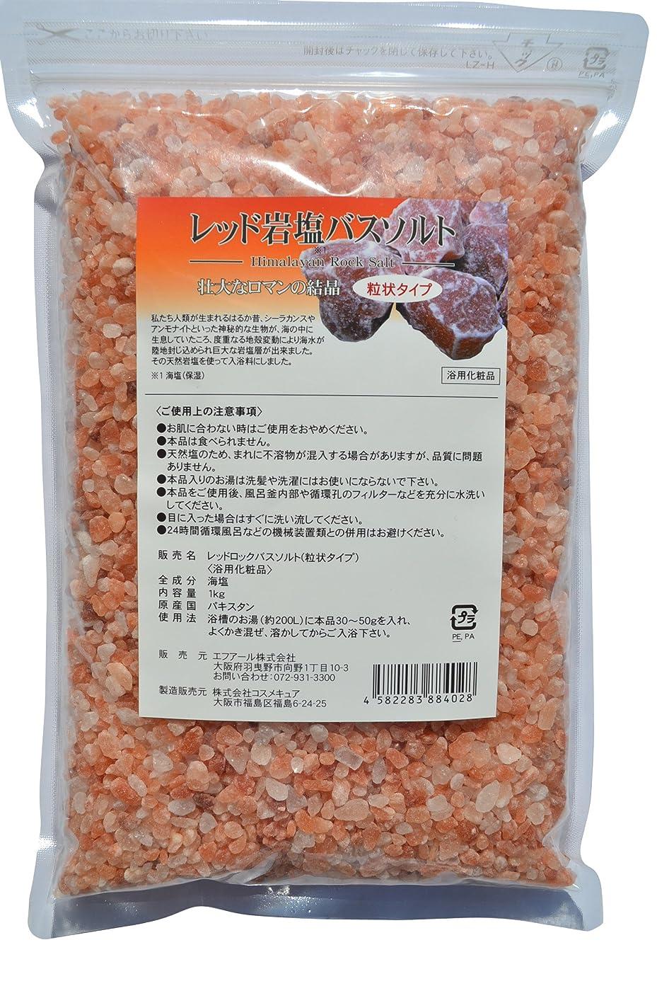 バナナ部屋を掃除する解決するレッド岩塩バスソルト粒状タイプ 1kg