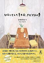 表紙: 切なくそして幸せな、タピオカの夢 (幻冬舎単行本) | 吉本ばなな