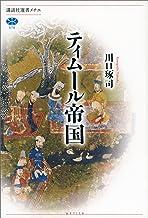表紙: ティムール帝国 (講談社選書メチエ) | 川口琢司