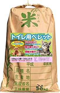 岩国再生エネルギー 猫砂 木質 ペレット 20kg (33L・米袋内に10kg×2袋入り) 崩れるタイプの猫砂