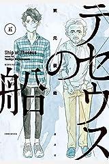 テセウスの船(5) (モーニングコミックス) Kindle版
