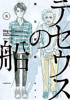 テセウスの船(5) (モーニングコミックス)