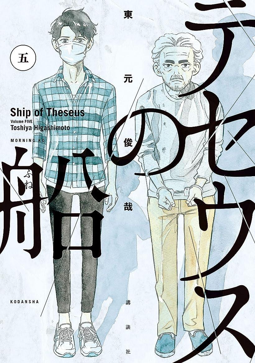 社員勧告疑わしいテセウスの船(5) (モーニングコミックス)