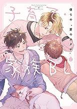 子育て・家族BL【特典付き】 (シャルルコミックス)