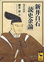 表紙: 新井白石「読史余論」 現代語訳 (講談社学術文庫) | 横井清