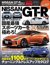 表紙: ハイパーレブ Vol.237 NISSAN GT-R No.3 | 三栄