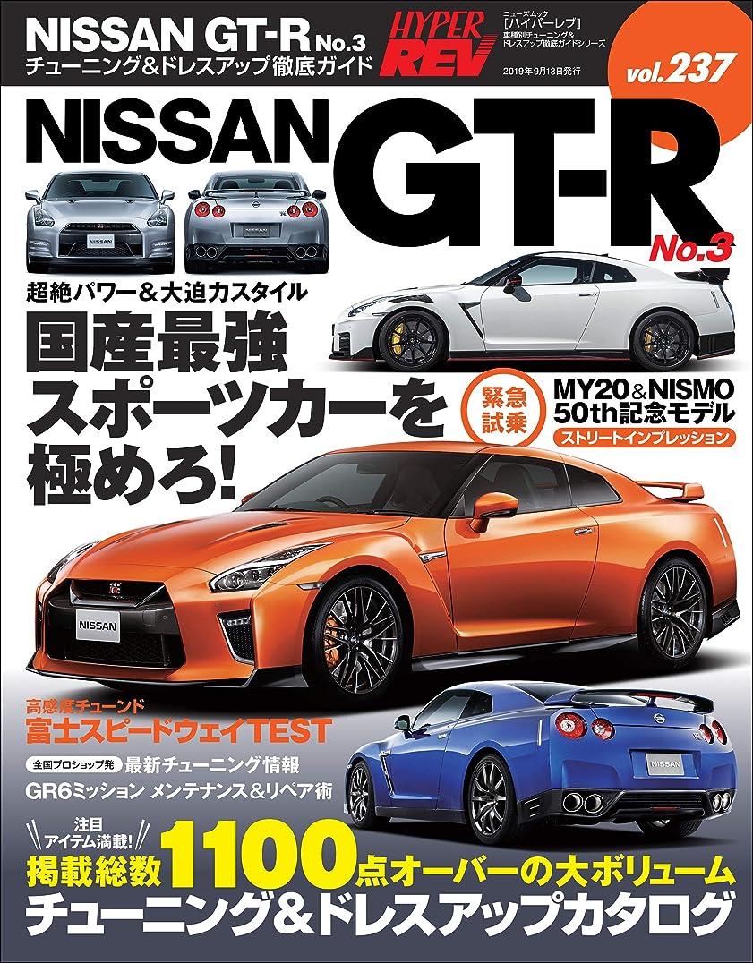 めんどりパドル融合ハイパーレブ Vol.237 NISSAN GT-R No.3