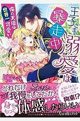 王子さまの溺愛は暴走中~俺の天使は世界一可愛い~ (ヴァニラ文庫) Kindle版
