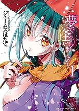 夢で逢いましょう (1) (ヤングキングコミックス)
