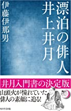 表紙: 漂泊の俳人 井上井月 (角川俳句ライブラリー)   伊藤 伊那男
