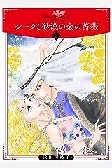 シークと砂漠の金の薔薇2 (ロマンス・ユニコ) Kindle版