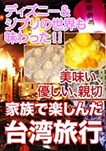 表紙: 美味い、優しい、親切 家族で楽しんだ台湾旅行   luca