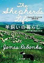 表紙: 羊飼いの暮らし イギリス湖水地方の四季 (早川書房) | ジェイムズ リーバンクス