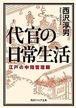 表紙: 代官の日常生活 江戸の中間管理職 (角川ソフィア文庫) | 西沢 淳男