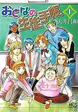 おとなの生徒手帳 1巻 (まんがタイムコミックス)