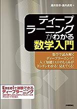表紙: ディープラーニングがわかる数学入門   涌井 貞美