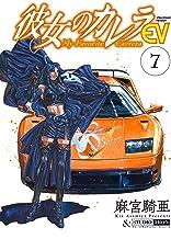 表紙: 彼女のカレラEV (7) (リイドカフェコミックス) | 麻宮騎亜