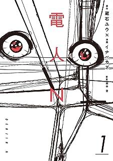 電人N(1) (コミックDAYSコミックス)