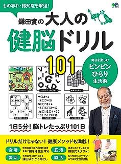 鎌田實の大人の健脳ドリル101 (エイムック 4712)