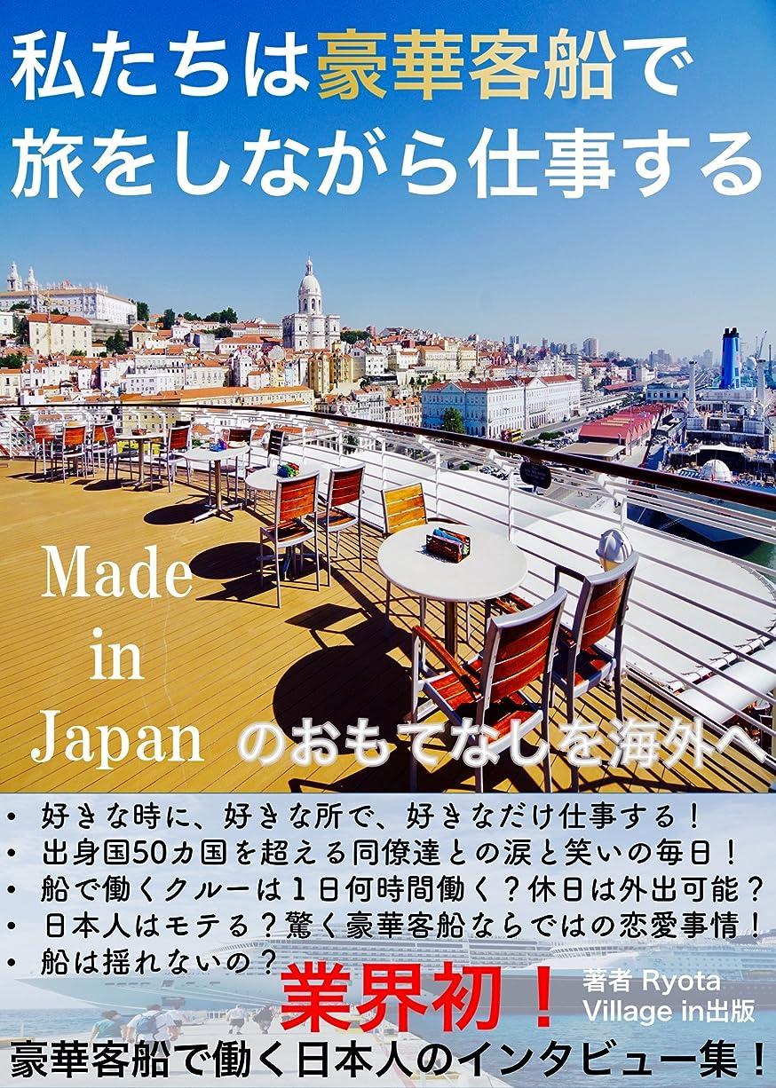 マチュピチュ軸定義する私たちは豪華客船で旅をしながら仕事する: メイド?イン?ジャパンのおもてなしを世界へ (Village in 出版)