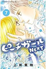 ピーチガールNEXT(7) (BE・LOVEコミックス) Kindle版